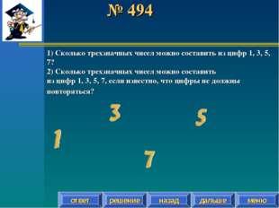 № 494 решение назад дальше ответ меню 1) Сколько трехзначных чисел можно сост