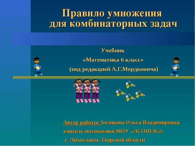 Правило умножения для комбинаторных задач Учебник «Математика 6 класс» (под р...