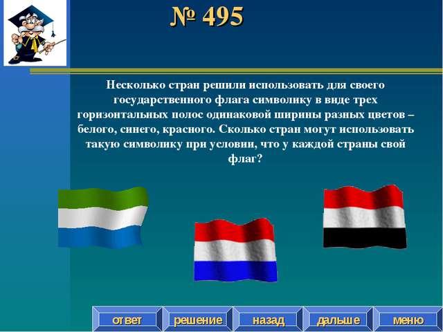 № 495 решение назад дальше ответ меню Несколько стран решили использовать для...