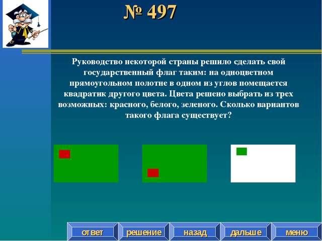 № 497 решение назад дальше ответ меню Руководство некоторой страны решило сде...