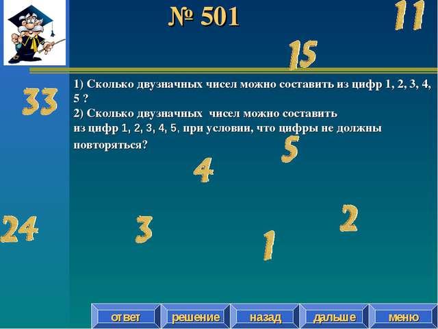№ 501 решение назад дальше ответ меню 1) Сколько двузначных чисел можно соста...