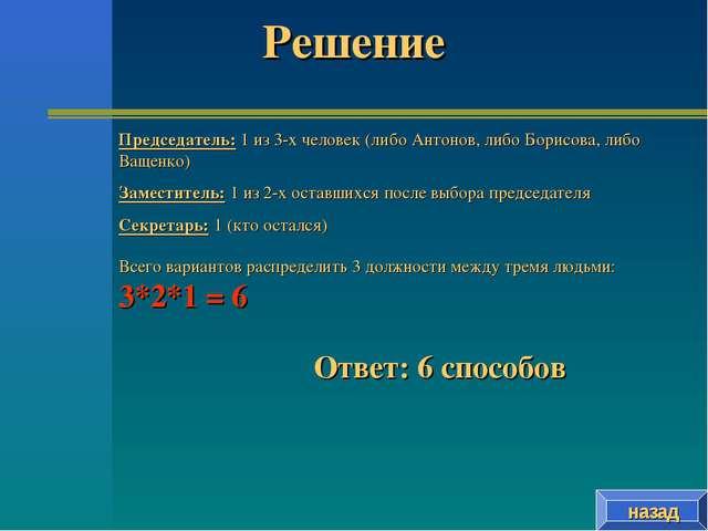 Решение назад Председатель: 1 из 3-х человек (либо Антонов, либо Борисова, ли...