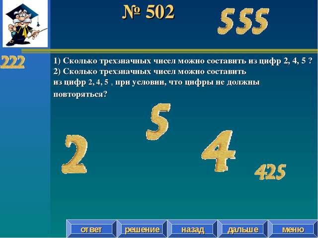 № 502 решение назад дальше ответ меню 1) Сколько трехзначных чисел можно сост...