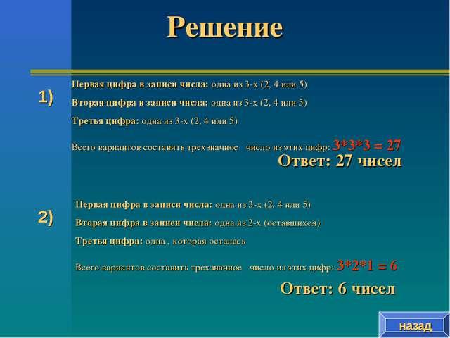 Решение назад Первая цифра в записи числа: одна из 3-х (2, 4 или 5) Вторая ци...