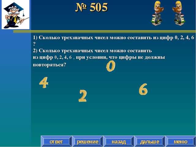 № 505 решение назад дальше ответ меню 1) Сколько трехзначных чисел можно сост...