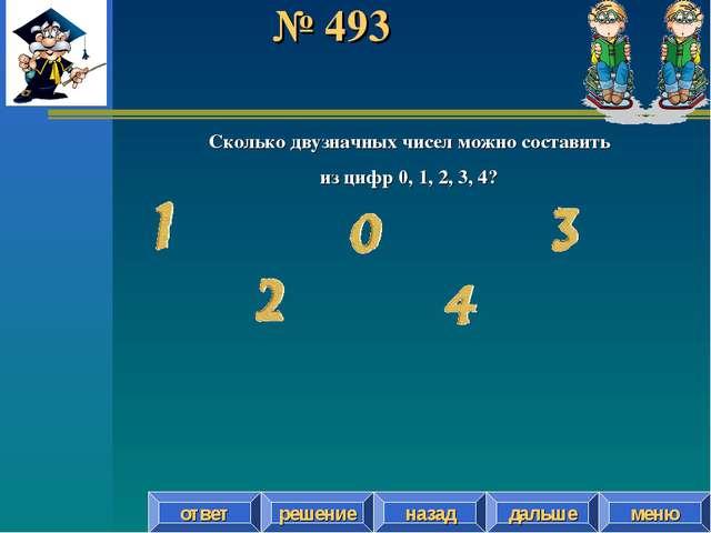 № 493 решение назад дальше ответ меню Сколько двузначных чисел можно составит...