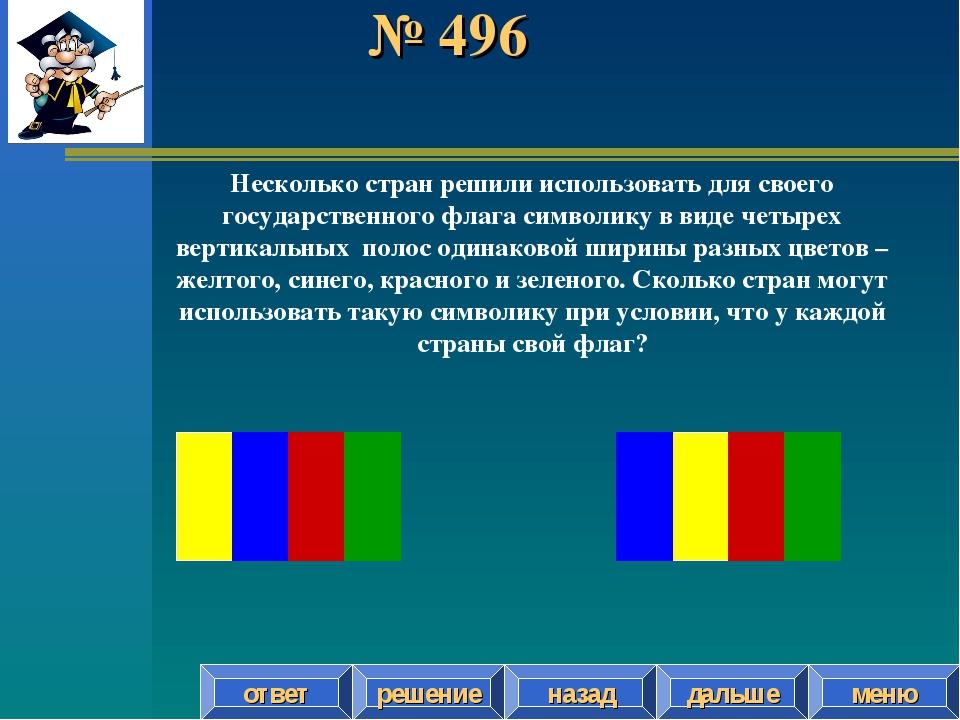 № 496 решение назад дальше ответ меню Несколько стран решили использовать для...