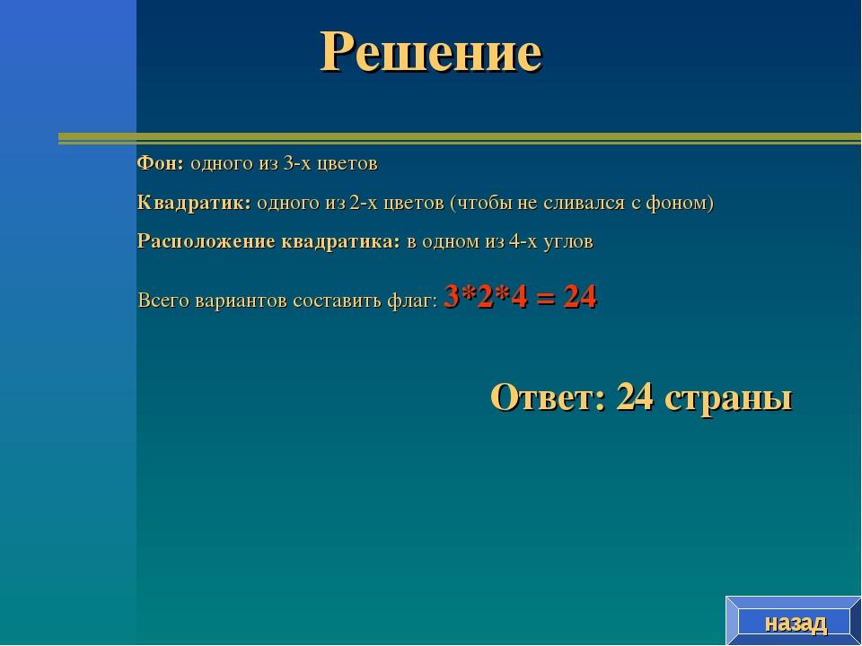 Решение назад Фон: одного из 3-х цветов Квадратик: одного из 2-х цветов (чтоб...