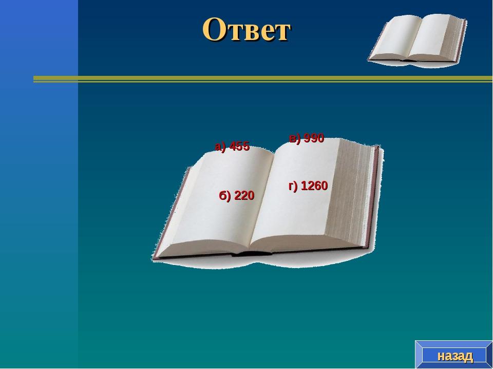 Ответ назад а) 455 б) 220 в) 990 г) 1260