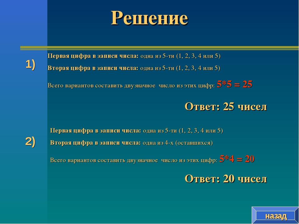 Решение назад Первая цифра в записи числа: одна из 5-ти (1, 2, 3, 4 или 5) Вт...