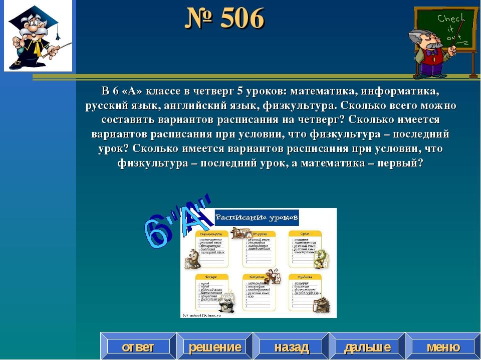 № 506 решение назад дальше ответ меню В 6 «А» классе в четверг 5 уроков: мате...