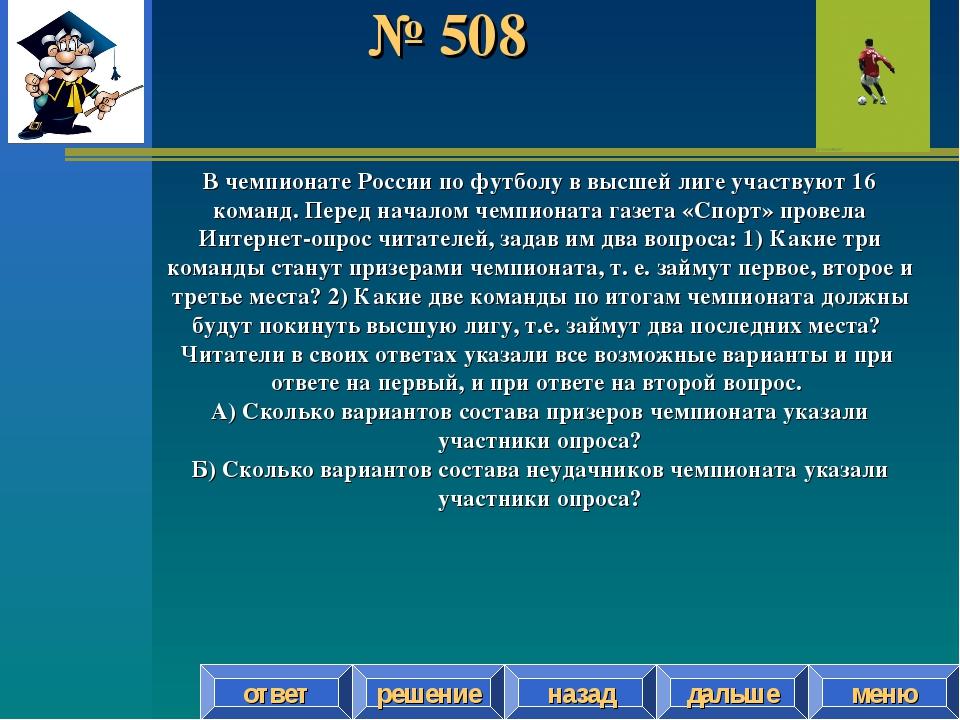 № 508 решение назад дальше ответ меню В чемпионате России по футболу в высшей...