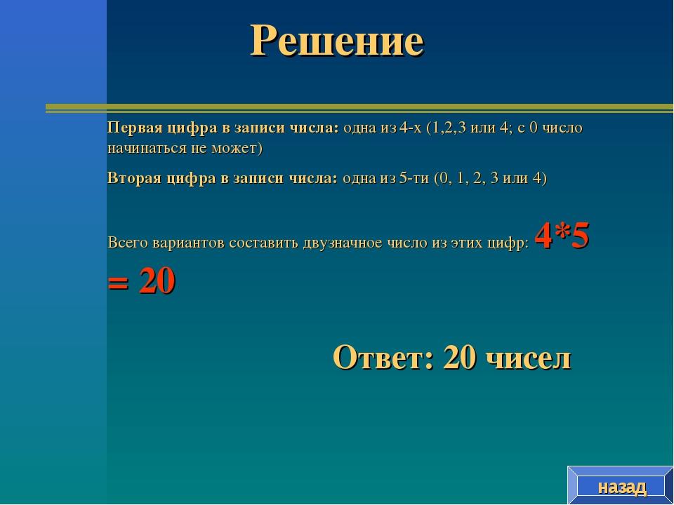 Решение назад Первая цифра в записи числа: одна из 4-х (1,2,3 или 4; с 0 числ...