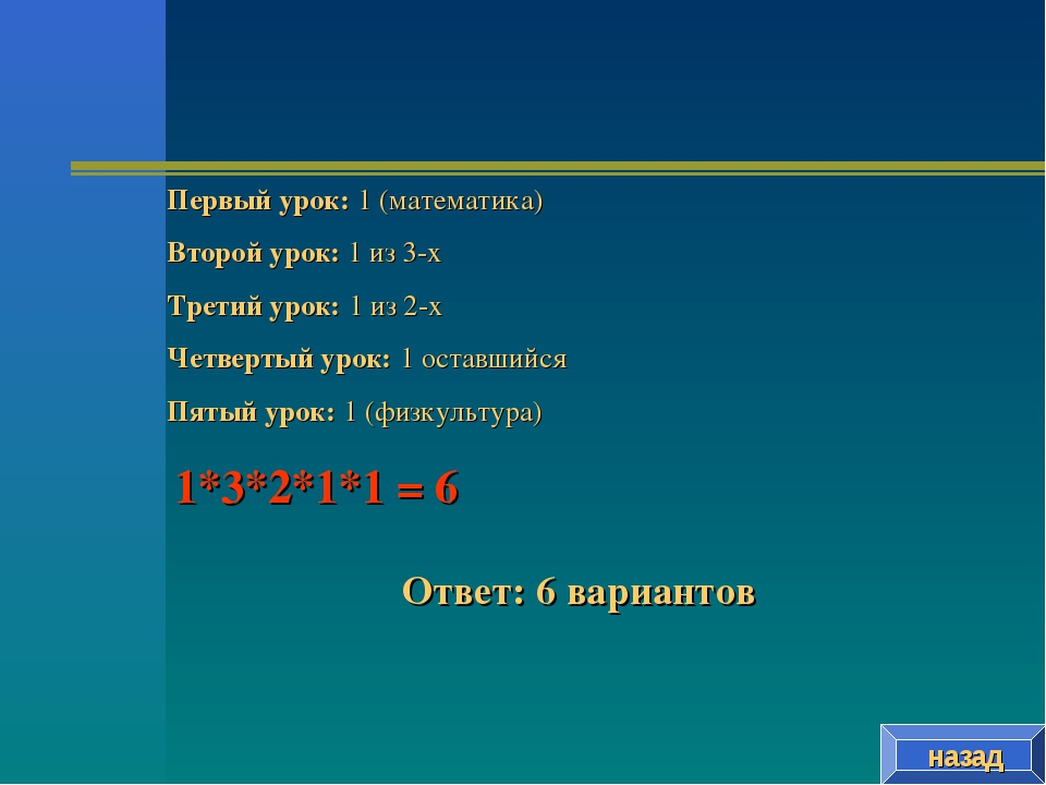 назад Первый урок: 1 (математика) Второй урок: 1 из 3-х Третий урок: 1 из 2-х...