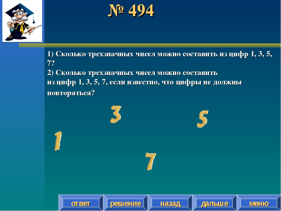 № 494 решение назад дальше ответ меню 1) Сколько трехзначных чисел можно сост...