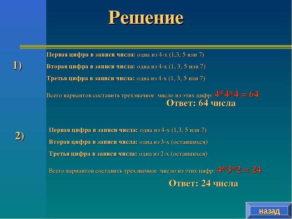 Решение назад Первая цифра в записи числа: одна из 4-х (1,3, 5 или 7) Вторая...