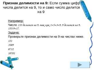 Признак делимости на 9: Если сумма цифр числа делится на 9, то и само число д