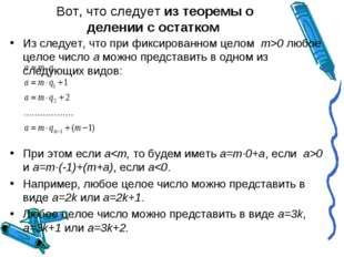 Вот, что следует из теоремы о делении с остатком Из следует, что при фиксиров
