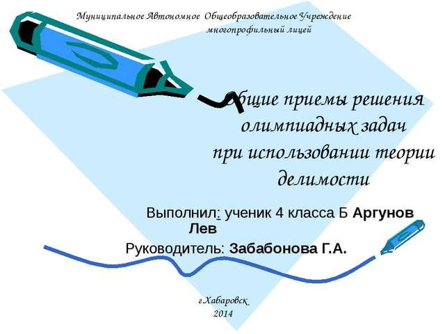 Общие приемы решения олимпиадных задач при использовании теории делимости Вып...
