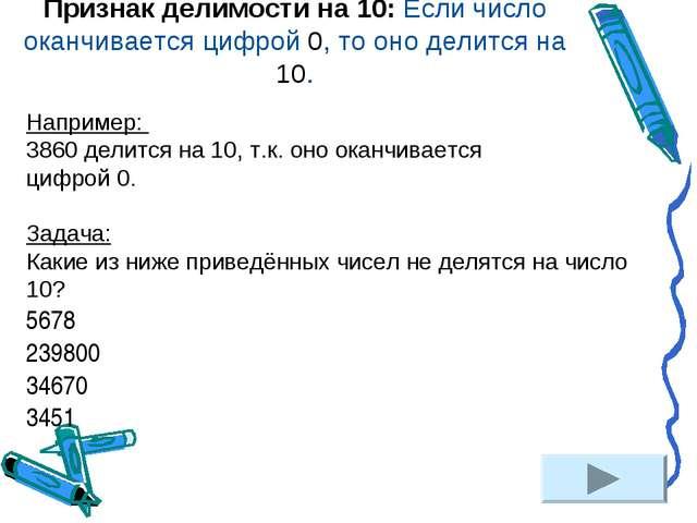 Признак делимости на 10: Если число оканчивается цифрой 0, то оно делится на...