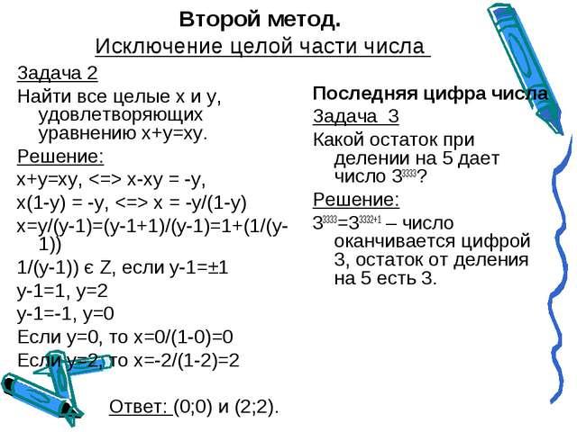 Второй метод. Исключение целой части числа Задача 2 Найти все целые x и y, уд...