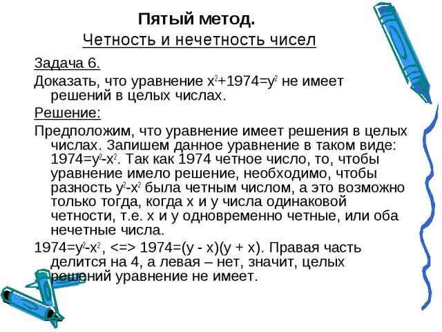 Пятый метод. Четность и нечетность чисел Задача 6. Доказать, что уравнение x2...