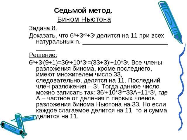 Седьмой метод. Бином Ньютона Задача 8. Доказать, что 62n+3n+2+3n делится на 1...