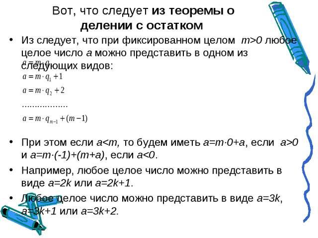 Вот, что следует из теоремы о делении с остатком Из следует, что при фиксиров...