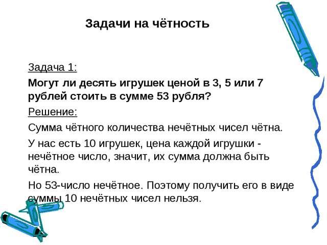 Задачи на чётность Задача 1: Могут ли десять игрушек ценой в 3, 5 или 7 рубле...