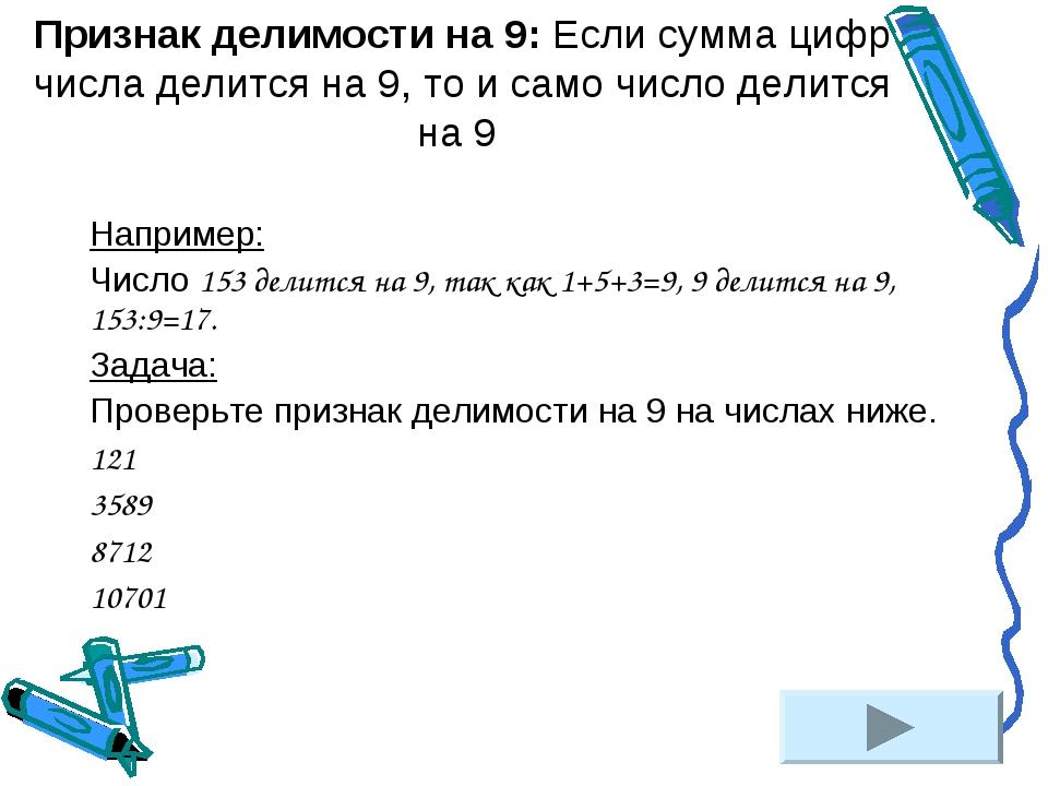 Признак делимости на 9: Если сумма цифр числа делится на 9, то и само число д...
