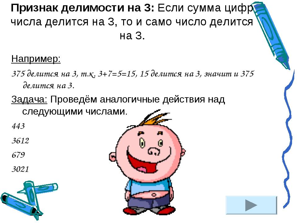 Признак делимости на 3: Если сумма цифр числа делится на 3, то и само число д...