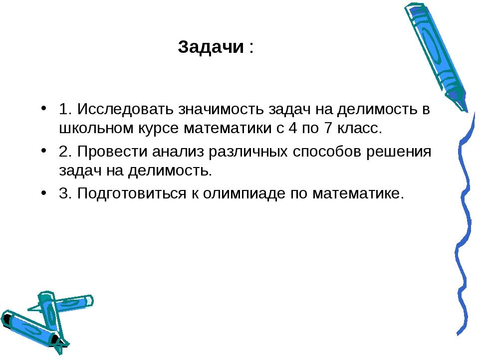 Задачи : 1. Исследовать значимость задач на делимость в школьном курсе матема...