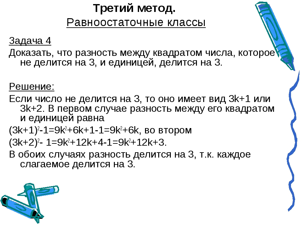 Третий метод. Равноостаточные классы Задача 4 Доказать, что разность между кв...