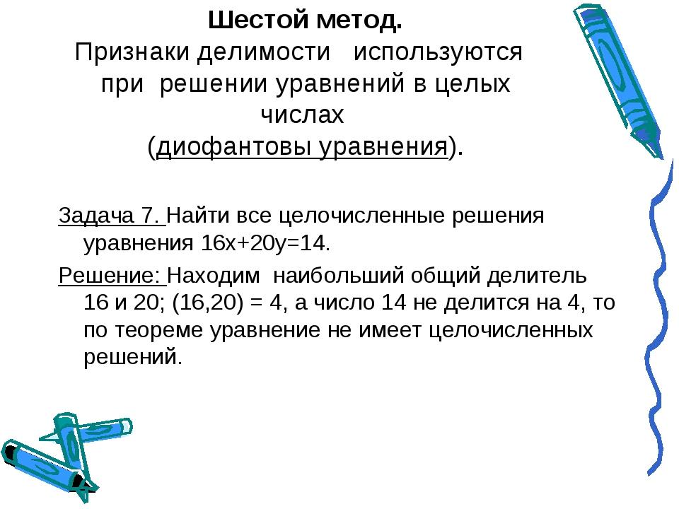 Шестой метод. Признаки делимости используются при решении уравнений в целых ч...