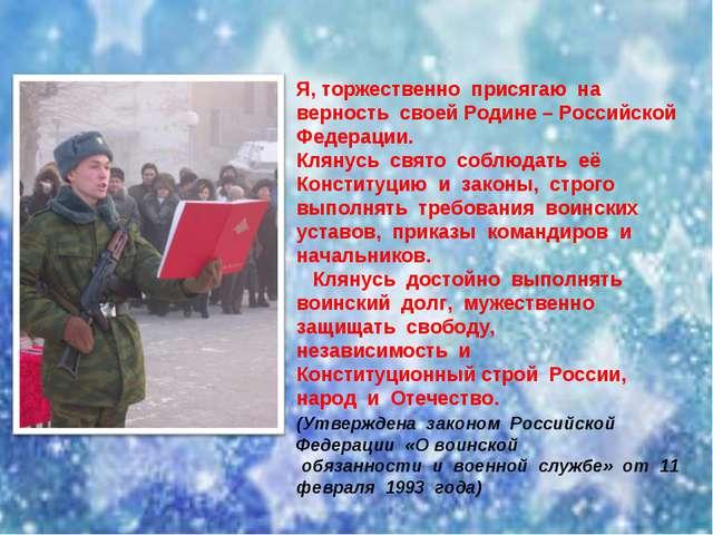 Я, торжественно присягаю на верность своей Родине – Российской Федерации....