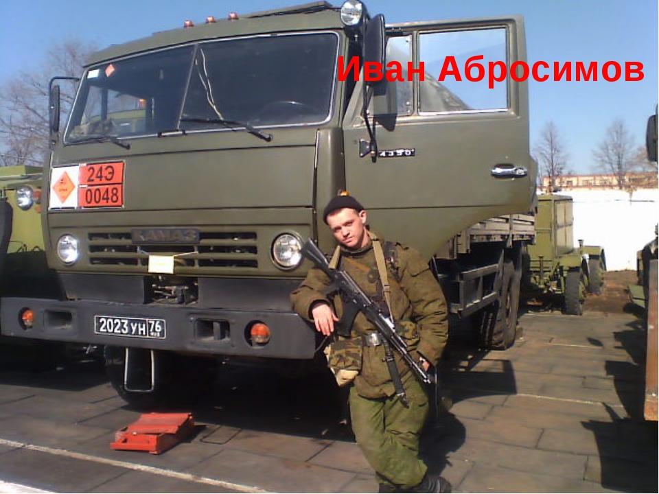 Иван Абросимов Иван Абросимов