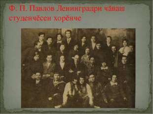 Ф. П. Павлов Ленинградри чăваш студенчĕсен хорĕнче
