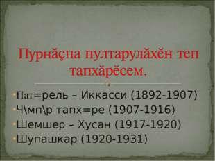Пат=рель – Иккасси (1892-1907) Ч\мп\р тапх=ре (1907-1916) Шемшер – Хусан (191