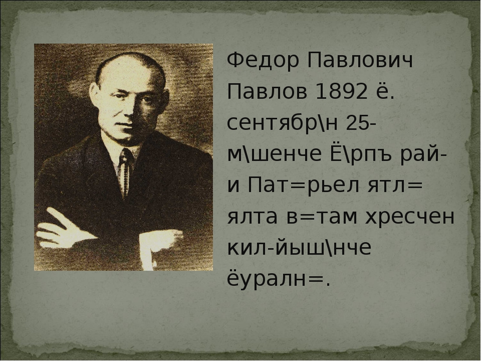 Федор Павлович Павлов 1892 ё. сентябр\н 25-м\шенче Ё\рпъ рай-и Пат=рьел ятл=...