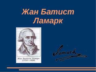 Жан Батист Ламарк