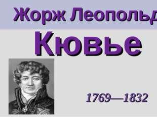 Жорж Леопольд Кювье 1769—1832