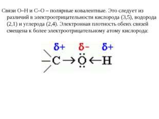 Связи О–Н и С–О – полярные ковалентные. Это следует из различий в электроотри