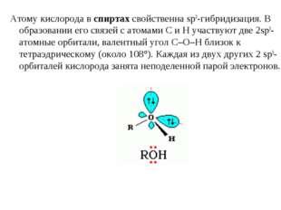 Атому кислорода вспиртахсвойственна sp3-гибридизация. В образован
