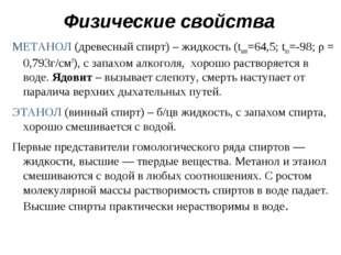 МЕТАНОЛ (древесный спирт) – жидкость (tкип=64,5;tпл=-98; ρ = 0,793г/см3