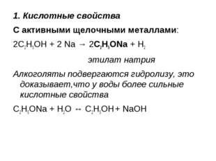 1. Кислотные свойства 1. Кислотные свойства С активными щелочными металлами