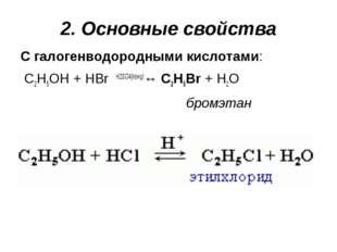 С галогенводородными кислотами: С галогенводородными кислотами: C2H5O