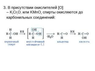 3. В присутствии окислителей [O] –K2Cr2O7илиKMnO4спир
