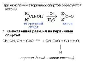 При окислении вторичных спиртов образуются кетоны. При окислении вторичных с