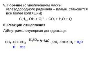 5. Горение(с увеличением массы углеводородного радикала – пламя&n