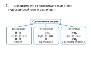 2.     В зависимости от положения атома С при гидроксильной группе различают:
